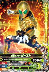 G1-040 R 仮面ライダービースト