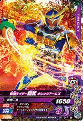 G1-041 N 仮面ライダー鎧武 オレンジアームズ