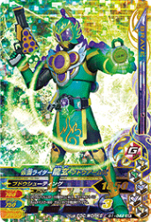 G1-042 SR 仮面ライダー龍玄 ブドウアームズ