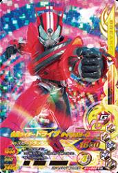 G1-043 SR 仮面ライダードライブ タイプスピード