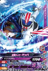 G1-044 N 仮面ライダーマッハ