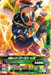 G1-045 N 仮面ライダーゴースト オレ魂
