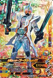 G1-046 SR 仮面ライダーゴースト ムゲン魂