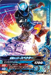 G1-047 R 仮面ライダースペクター