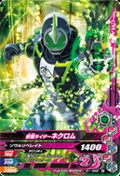 G1-048 N 仮面ライダーネクロム