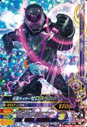 G1-050 SR 仮面ライダーゼロスペクター