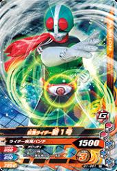 G1-051 R 仮面ライダー新1号