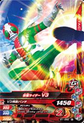 G1-052 N 仮面ライダーV3