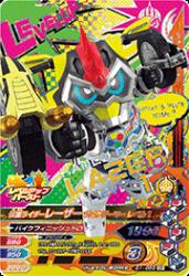 G1-059 CP 仮面ライダーレーザー バイクゲーマーレベル1