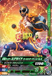 G3-006 R 仮面ライダーエグゼイド ゴースト ゲーマーレベル2