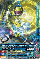 G3-010 R 仮面ライダーブレイブ ビートクエストゲーマーレベル3