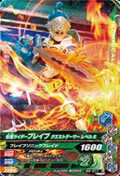G3-011 N 仮面ライダーブレイブ クエストゲーマーレベル2