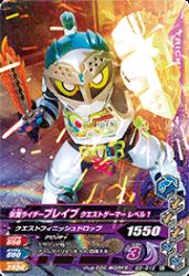 G3-012 N 仮面ライダーブレイブ クエストゲーマーレベル1
