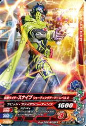 G3-015 N 仮面ライダースナイプ シューティングゲーマーレベル2