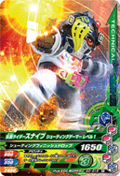 G3-016 R 仮面ライダースナイプ シューティングゲーマーレベル1