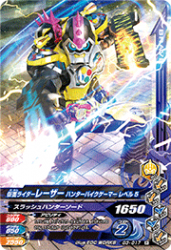G3-017 R 仮面ライダーレーザー ハンターバイクゲーマーレベル5
