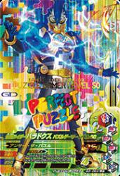 G3-023 LR 仮面ライダーパラドクス パズルゲーマーレベル50
