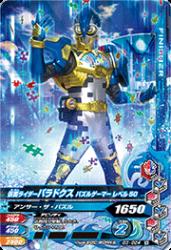 G3-024 N 仮面ライダーパラドクス パズルゲーマーレベル50