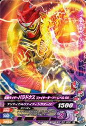 G3-026 R 仮面ライダーパラドクス ファイターゲーマーレベル50
