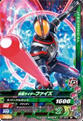 G3-029 R 仮面ライダーファイズ