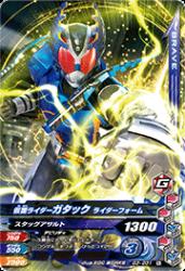 G3-031 N 仮面ライダーガタック ライダーフォーム