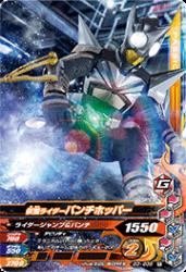 G3-035 R 仮面ライダーパンチホッパー