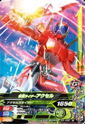 G3-038 N 仮面ライダーアクセル