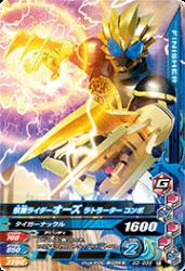 G3-039 R 仮面ライダーオーズ ラトラーターコンボ