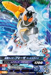G3-040 N 仮面ライダーフォーゼ ベースステイツ