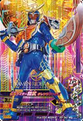 G3-041 LR 仮面ライダー鎧武 オレンジアームズ