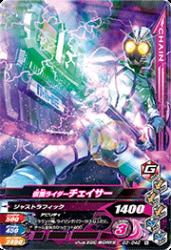 G3-042 N 仮面ライダーチェイサー