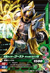 G3-043 R 仮面ライダーゴースト テンカトウイツ魂