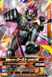 G3-044 R 仮面ライダーゴースト エグゼイド 魂