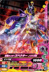 G3-045 N 仮面ライダースペクター ノブナガ魂