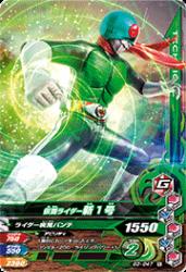 G3-047 N 仮面ライダー新1号