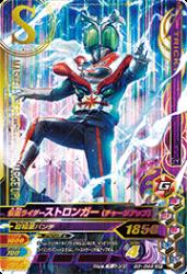 G3-049 SR 仮面ライダーストロンガー