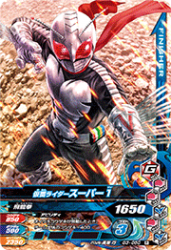 G3-050 R 仮面ライダースーパー1