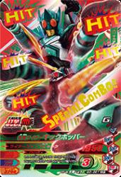 G3-061 CP 仮面ライダーキックホッパー