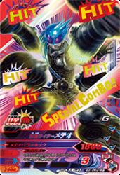 G3-063 CP 仮面ライダーメテオ