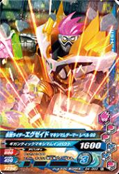 G4-003 N 仮面ライダーエグゼイド マキシマムゲーマーレベル99