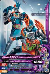 G4-005 N 仮面ライダーエグゼイド ダブルアクションゲーマーレベルXXR