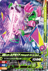 G4-008 N 仮面ライダーエグゼイド アクションゲーマーレベル2