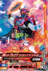 G4-011 N 仮面ライダーブレイブ ファンタジーゲーマーレベル50