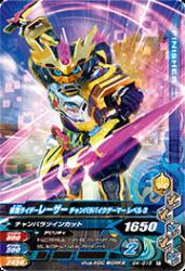 G4-016 R 仮面ライダーレーザー チャンバラバイクゲーマーレベル3