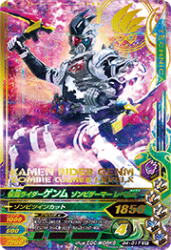 G4-017 SR 仮面ライダーゲンム ゾンビゲーマーレベルX