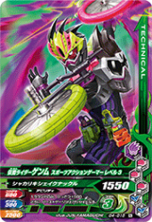 G4-018 N 仮面ライダーゲンム スポーツアクションゲーマーレベル3