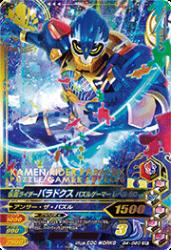 G4-020 SR 仮面ライダーパラドクス パズルゲーマーレベル50