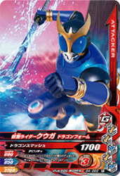 G4-022 R 仮面ライダークウガ ドラゴンフォーム