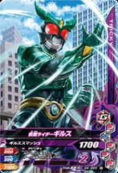 G4-023 N 仮面ライダーギルス