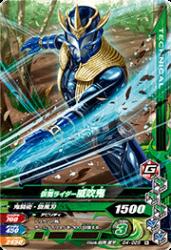 G4-025 N 仮面ライダー威吹鬼